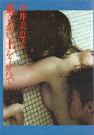 柔らかい土をふんで、 / 金井美恵子