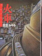 火車 / 宮部みゆき