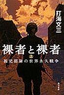 孤児部隊の世界永久戦争 / 打海文三