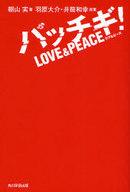 パッチギ! LOVE&PEACE / 朝山実