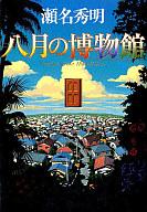 八月の博物館 / 瀬名秀明