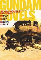 ガンダムNOVELS-閃光となった戦士たち / 鷹見一幸