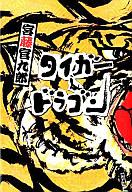 タイガー&ドラゴン / 宮藤官九郎