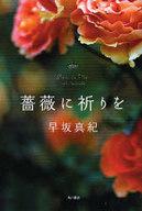 薔薇に祈りを rose de mai / 早坂真紀