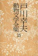 <<日本文学>> 戸川幸夫動物文学全集 全15巻セット / 戸川幸夫