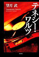 テネシー・ワルツ / 望月武