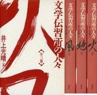 <<日本文学>> 文学伝習所の人々 全3巻セット / 井上光晴