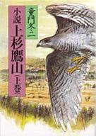 小説 上杉鷹山 上巻 / 童門冬二