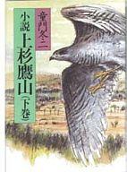 小説 上杉鷹山 下巻 / 童門冬二