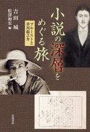 小説の深層をめぐる旅 プルーストと芥川龍 / 吉田城
