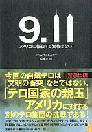 <<政治・経済・社会>> 9.11 アメリカに報復する資格はない! / ノーム・チョムスキー