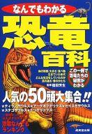 <<児童書・絵本>> なんでもわかる恐竜百科 / 福田芳生