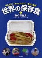 <<児童書・絵本>> 魚の保存食 / 谷澤容子