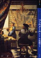 <<芸術・アート>> もっと知りたい フェルメール 生涯と作品(アート・ビギナーズ・コレクション) / 小林頼子