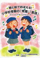 <<児童書・絵本>> CD付)歌と絵でおぼえる!小学校受験の「常識」「言語」 / 大野啓子