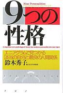 <<宗教・哲学・自己啓発>> 9つの性格 エニアグラムで見つかる「本当の自分」と最良の人間関係 / 鈴木秀子
