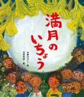 <<児童書・絵本>> 満月のいちょう / 小林けひこ