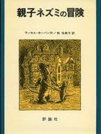 <<児童書・絵本>> 親子ネズミの冒険 / ラッセル・ホーバン/乾侑美子