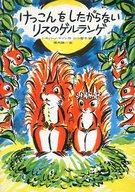 <<児童書・絵本>> けっこんをしたがらないリスのゲルランゲ / ジャンヌ・ロッシュ・マゾン