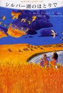 <<児童書・絵本>> シルバー湖のほとりで / ローラ・インガルス・ワイルダー