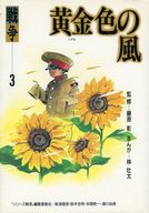 <<児童書・絵本>> 黄金色の風 / 林壮太