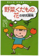 <<児童書・絵本>> 野菜、くだもの、花の研究開発 / 阿部和幸