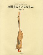 <<児童書・絵本>> 死神さんとアヒルさん / W・エァルブルッフ