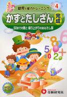 <<児童書・絵本>> かずとたしざん 完成 / 幼児教育指導研究会