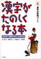 <<児童書・絵本>> 漢字がたのしくなる本 6 漢字の単語づくり 500字で漢字のぜんぶがわかる / 宮下久夫