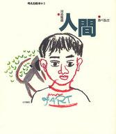 <<児童書・絵本>> 人間 / 河合雅雄