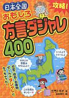 <<児童書・絵本>> 攻略!日本全国おもしろ方言ダジャレ400 / 土門トキオ