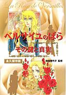 <<漫画・アニメ>> 「ベルサイユのばら」 その謎と真実 / 池田理代子