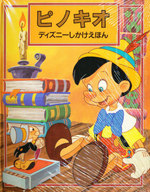 <<児童書・絵本>> ピノキオ / アルビンS・ホワイト