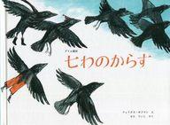 <<児童書・絵本>> 七わのからす / フェリクス・ホフマン