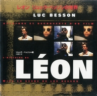 <<芸能・タレント>> レオン リュック・ベッソンの世界 / リュック・ベンソン