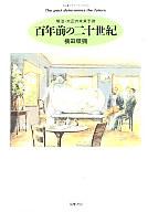 <<児童書・絵本>> 百年前の二十世紀 明治・大正の未来予測 / 横田順彌