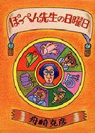 <<児童書・絵本>> ぽっぺん先生の日曜日 / 舟崎克彦
