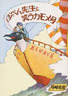 <<児童書・絵本>> ぽっぺん先生と笑うカモメ号 / 舟崎克彦