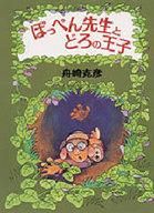 <<児童書・絵本>> ぽっぺん先生とどろの王子 / 舟崎克彦