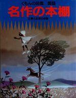 <<児童書・絵本>> 名作の本棚 2
