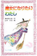 <<児童書・絵本>> 魔女になりたいわたし / 長崎源之助