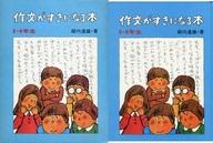 <<児童書・絵本>> ケース付)作文がすきになる本 5・6年生 / 柳内達雄