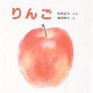 <<児童書・絵本>> りんご / 鎌田暢子