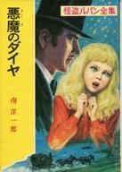 <<児童書・絵本>> 怪盗ルパン全集 26 悪魔のダイヤ / 南洋一郎