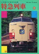 <<児童書・絵本>> ランクB)特急列車