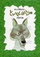 <<児童書・絵本>> どっぺんぱらり 4 / 村野守美