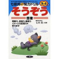 <<児童書・絵本>> 七田式ドリル3・4歳 そうぞう / 七田眞