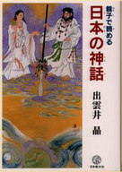 <<児童書・絵本>> 親子で読める 日本の神話 / 出雲井晶