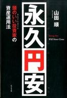 <<ビジネス>> 永久円安 頭のいい投資家の資産運用法  / 山田順