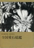 <<歴史・地理>> 全国愛石総鑑 昭和40年版